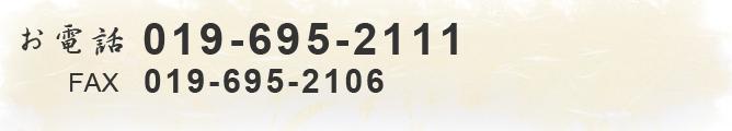 お電話 019-695-2111 FAX 019-695-2106