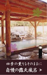 四季の薫りをそのままに。お風呂のご案内